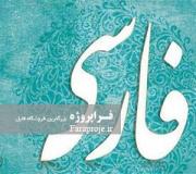 مقاله تهيه متن های آموزش واژه براساس نظريه حوزه های معنايی ويژه غير فارسی زبانان سطح پيشرفته