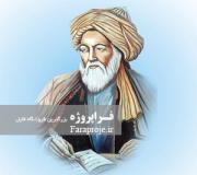 مقاله زندگینامه ناصر خسرو