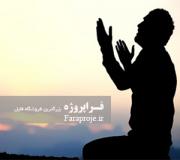 مقاله درباره نماز